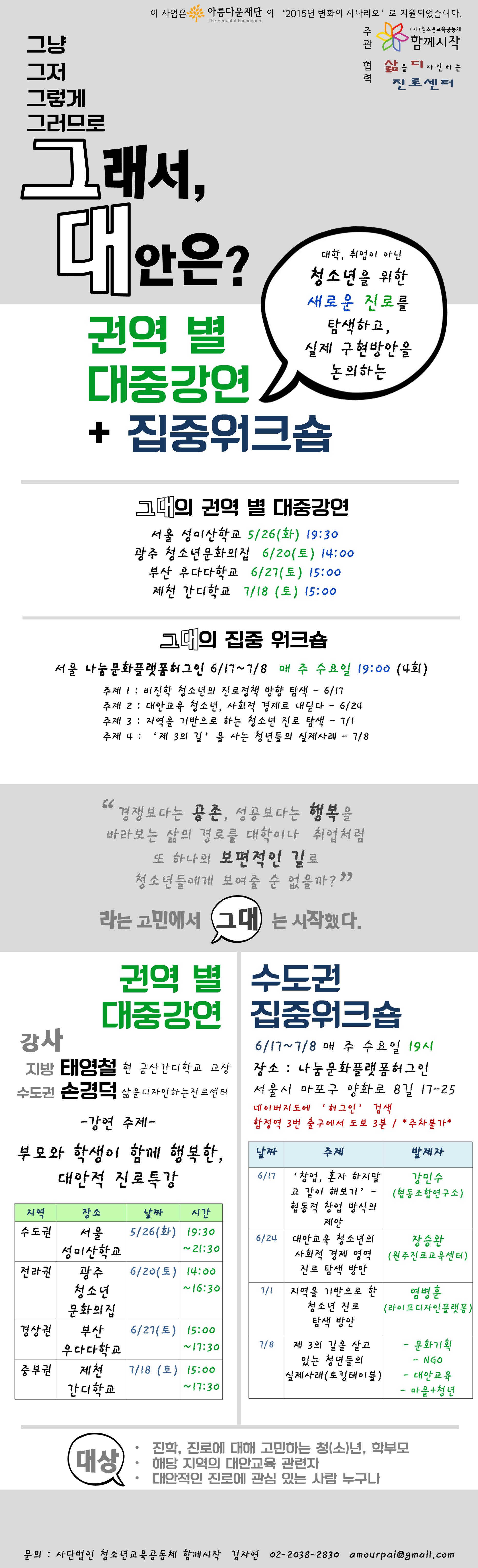인식저변기획사업웹자보(장소변경).png