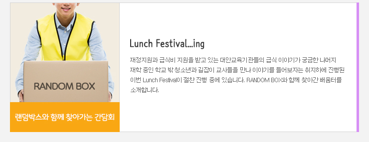 Lunch Festival...ing
