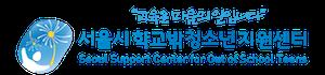 서울시학교밖청소년지원센터 로고